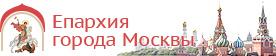 Епархия города Москвы
