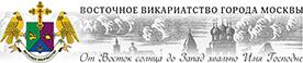 Восточное викариатство города Москвы