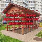 Белки_вольер