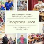 Воскр_школа2